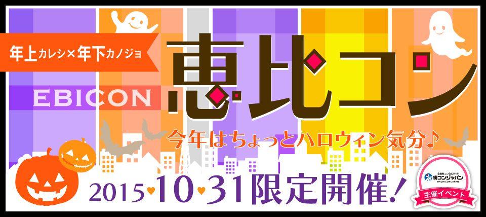 【恵比寿の街コン】街コンジャパン主催 2015年10月31日