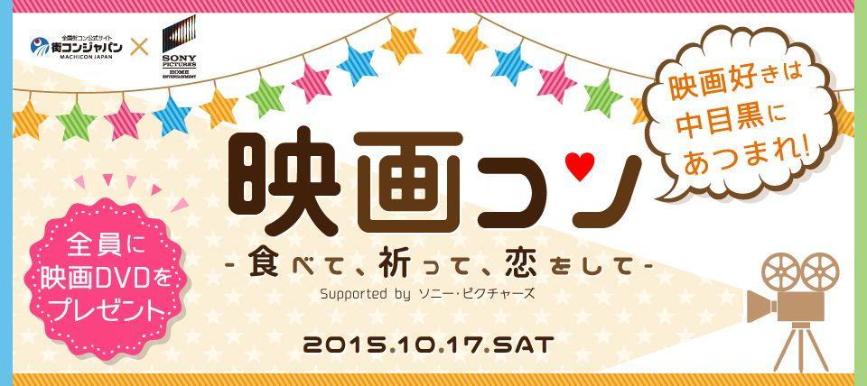 【中目黒の恋活パーティー】街コンジャパン主催 2015年10月17日