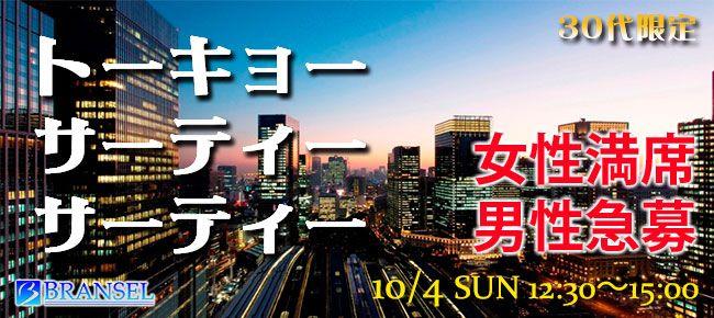 【日本橋の恋活パーティー】ブランセル主催 2015年10月4日