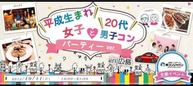 【広島県その他の恋活パーティー】街コンジャパン主催 2015年10月11日