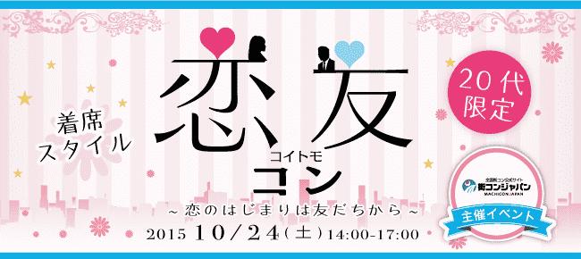 【天神のプチ街コン】街コンジャパン主催 2015年10月24日