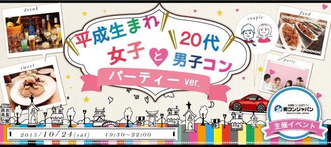 【天神の恋活パーティー】街コンジャパン主催 2015年10月24日