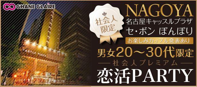 【名古屋市内その他の恋活パーティー】シャンクレール主催 2015年10月24日