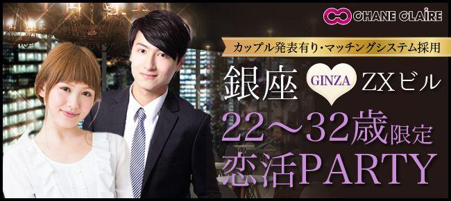 【銀座の恋活パーティー】シャンクレール主催 2015年10月28日