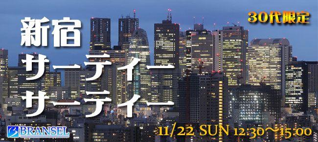 【新宿の恋活パーティー】ブランセル主催 2015年11月22日