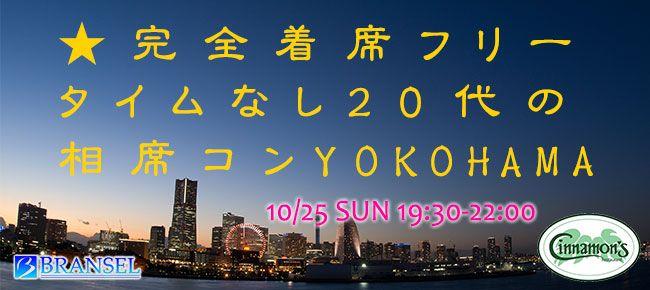 【横浜市内その他のプチ街コン】ブランセル主催 2015年10月25日