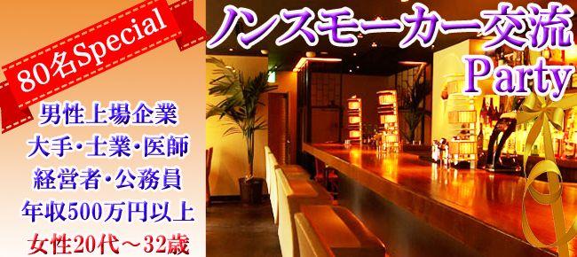 【名古屋市内その他の恋活パーティー】株式会社フュージョンアンドリレーションズ主催 2015年10月16日
