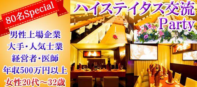 【名古屋市内その他の恋活パーティー】株式会社フュージョンアンドリレーションズ主催 2015年10月18日