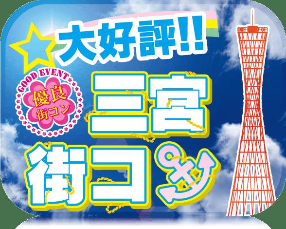 【神戸市内その他の街コン】株式会社SSB主催 2015年10月4日