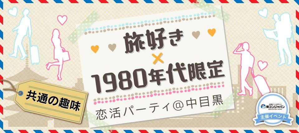 【中目黒の恋活パーティー】街コンジャパン主催 2015年10月11日