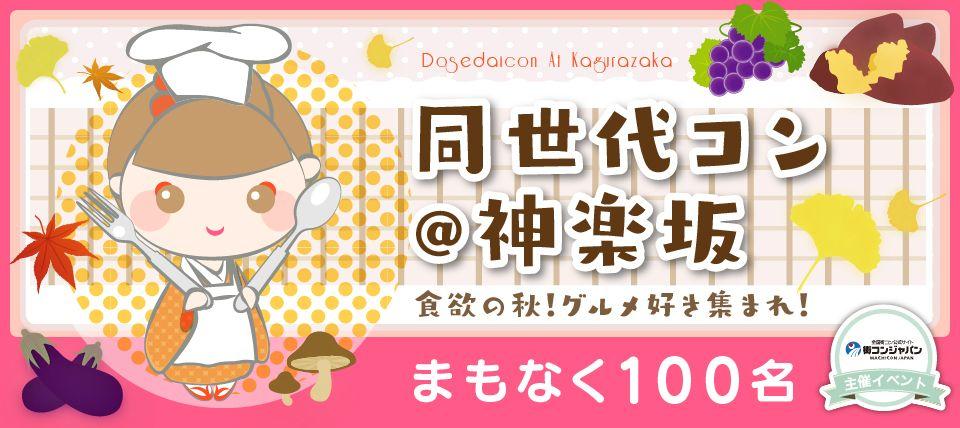 【神楽坂の街コン】街コンジャパン主催 2015年10月17日