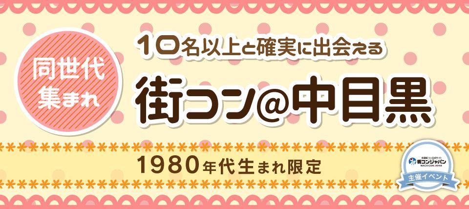 【中目黒の街コン】街コンジャパン主催 2015年10月25日