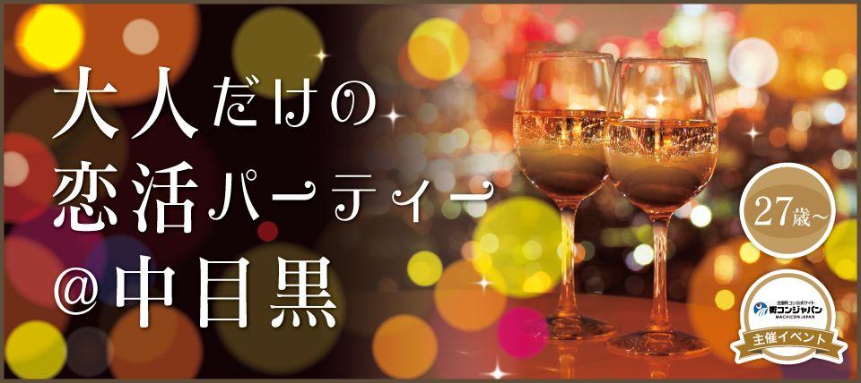 【中目黒の恋活パーティー】街コンジャパン主催 2015年10月25日