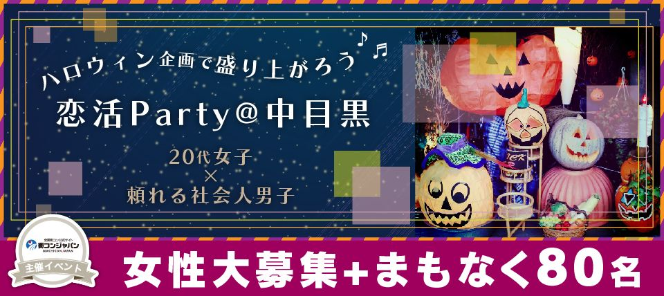 【中目黒の恋活パーティー】街コンジャパン主催 2015年10月24日