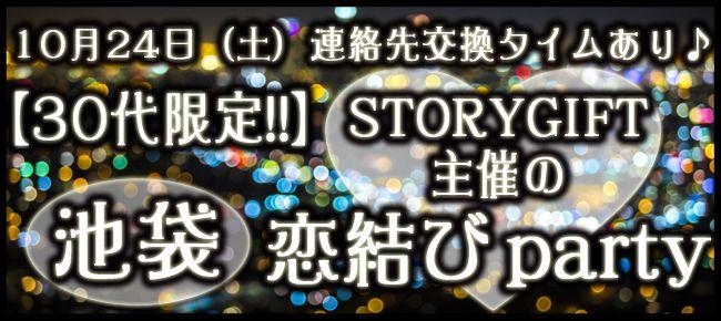 【池袋の恋活パーティー】StoryGift主催 2015年10月24日