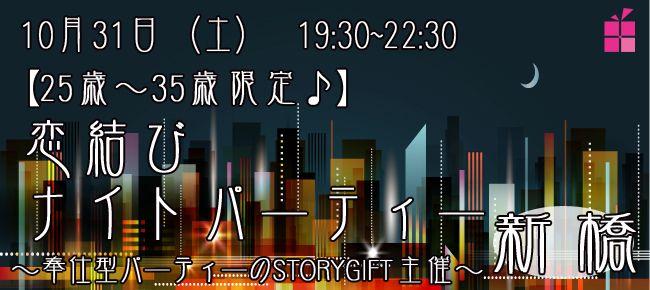 【東京都その他の恋活パーティー】StoryGift主催 2015年10月31日