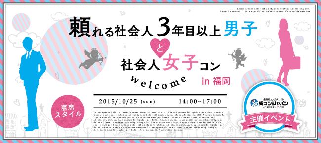 【天神のプチ街コン】街コンジャパン主催 2015年10月25日