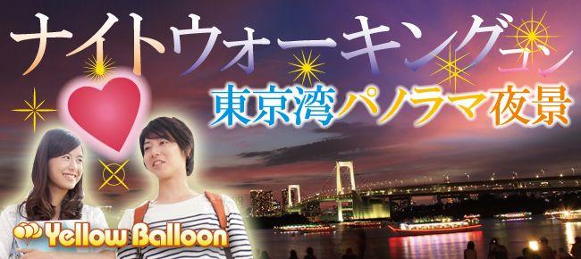 【東京都その他のプチ街コン】イエローバルーン主催 2015年10月3日