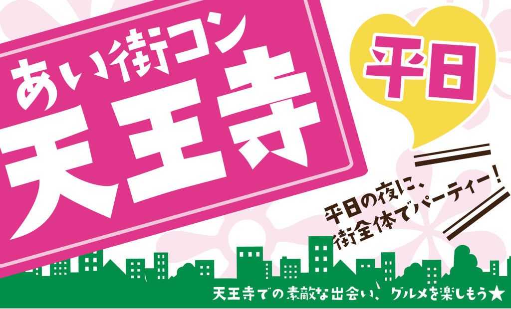 【天王寺の街コン】株式会社SSB主催 2015年10月29日