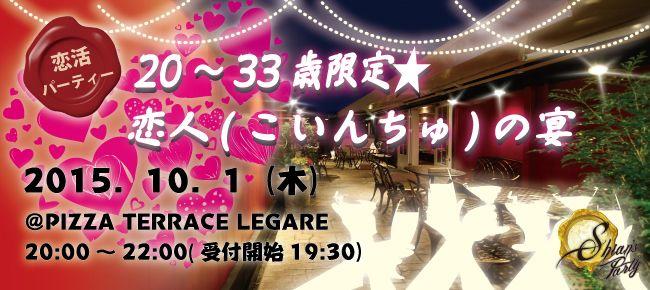 【神戸市内その他の恋活パーティー】SHIAN'S PARTY主催 2015年10月1日