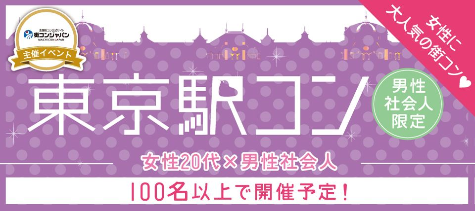 【八重洲の街コン】街コンジャパン主催 2015年10月12日