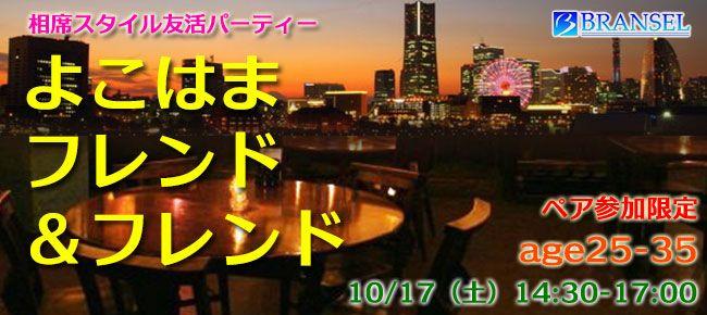 【横浜市内その他の恋活パーティー】ブランセル主催 2015年10月17日