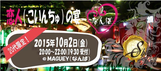 【心斎橋の恋活パーティー】SHIAN'S PARTY主催 2015年10月2日