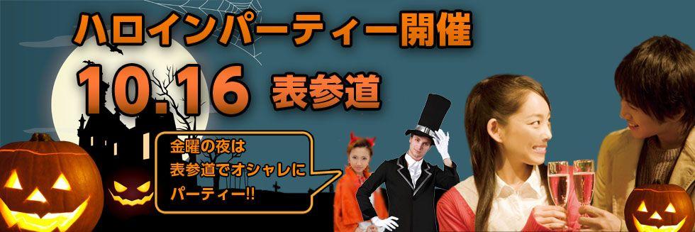 【渋谷の恋活パーティー】Surely株式会社主催 2015年10月16日