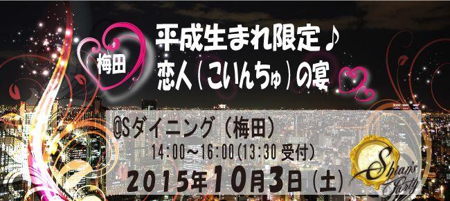 【大阪府その他の恋活パーティー】SHIAN'S PARTY主催 2015年10月3日