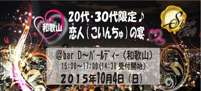 【和歌山県その他の恋活パーティー】SHIAN'S PARTY主催 2015年10月4日
