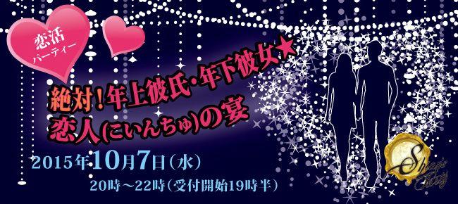 【心斎橋の恋活パーティー】SHIAN'S PARTY主催 2015年10月7日