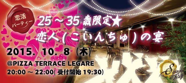 【神戸市内その他の恋活パーティー】SHIAN'S PARTY主催 2015年10月8日