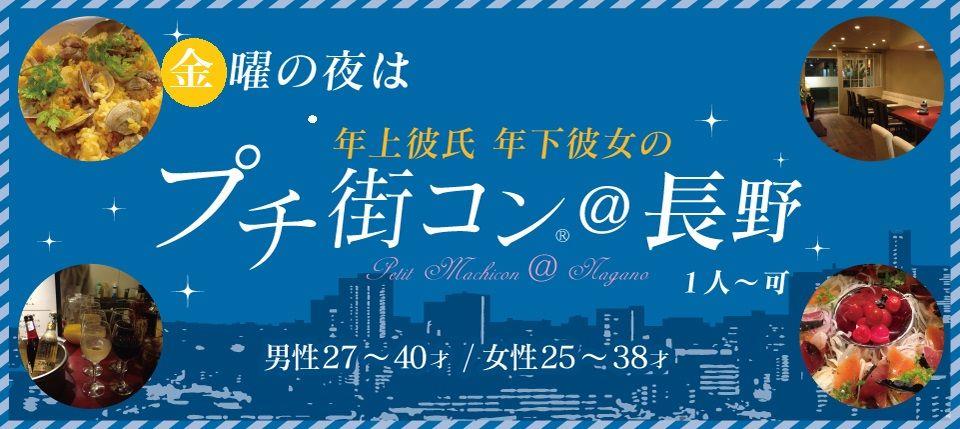 【長野県その他のプチ街コン】cafe SHINKA -シンカ-主催 2015年10月30日
