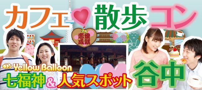 【東京都その他のプチ街コン】イエローバルーン主催 2015年10月4日