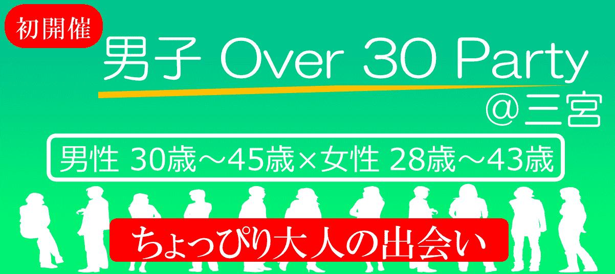 【神戸市内その他の恋活パーティー】株式会社ラヴィ主催 2015年10月21日