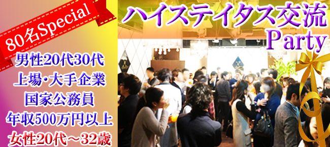【大阪府その他の恋活パーティー】株式会社フュージョンアンドリレーションズ主催 2015年10月11日