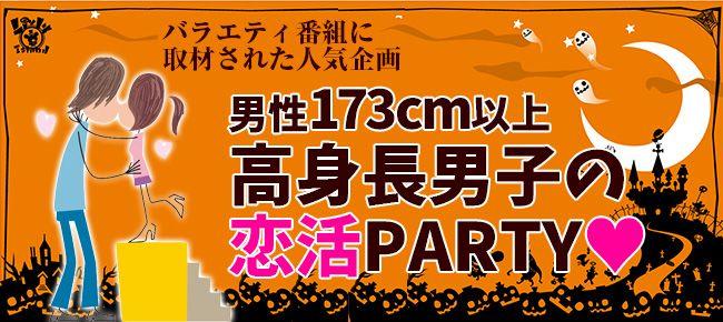 【新宿の恋活パーティー】ラブジュアリー主催 2015年10月25日