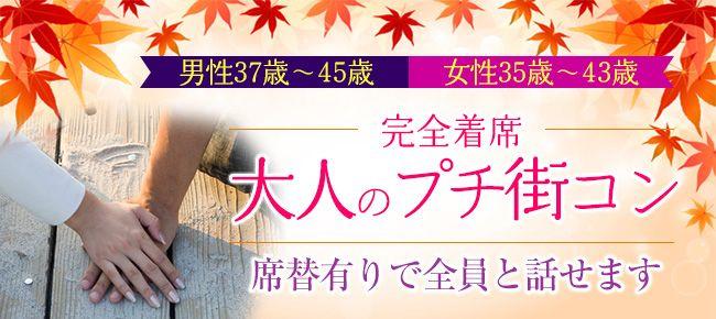 【横浜市内その他のプチ街コン】ラブジュアリー主催 2015年10月17日