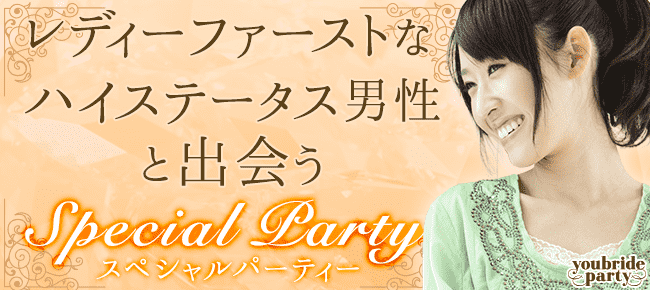 【恵比寿の婚活パーティー・お見合いパーティー】株式会社コンフィアンザ主催 2015年10月25日
