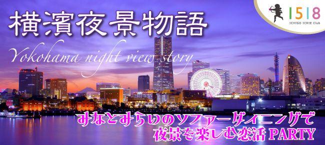 【横浜市内その他の恋活パーティー】ICHIGO ICHIE Club主催 2015年10月11日
