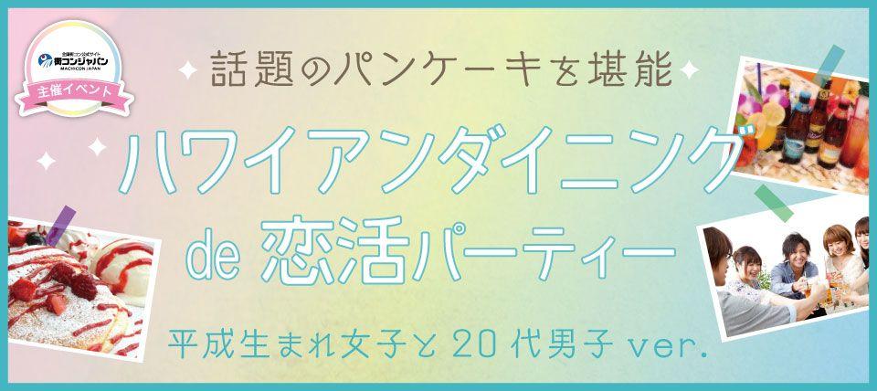 【横浜市内その他の恋活パーティー】街コンジャパン主催 2015年10月17日