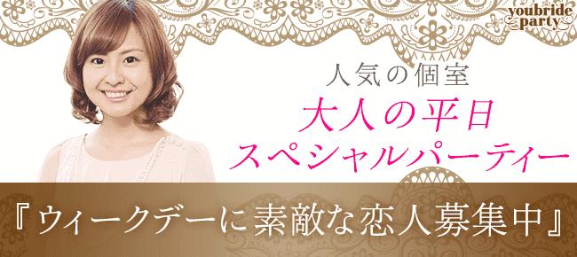 【新宿の婚活パーティー・お見合いパーティー】株式会社コンフィアンザ主催 2015年10月27日