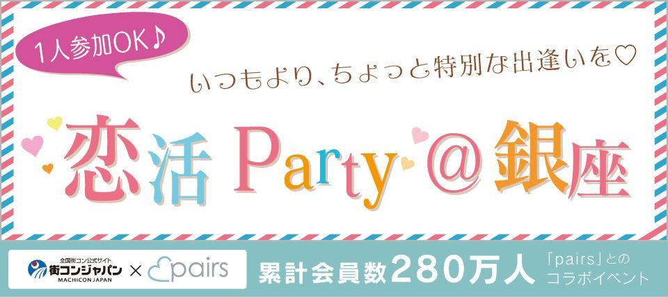 【銀座の恋活パーティー】街コンジャパン主催 2015年10月10日