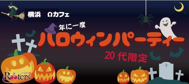 【横浜市内その他の恋活パーティー】Rooters主催 2015年10月31日