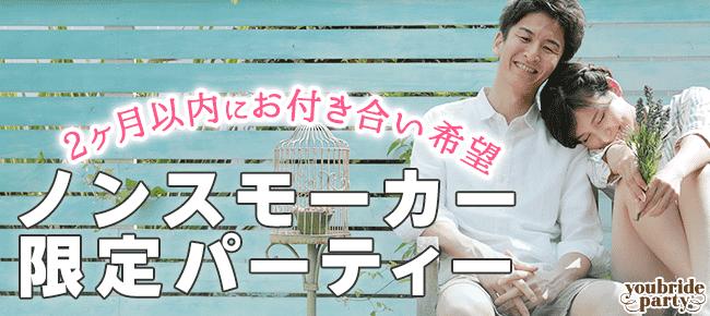【恵比寿の婚活パーティー・お見合いパーティー】株式会社コンフィアンザ主催 2015年10月31日