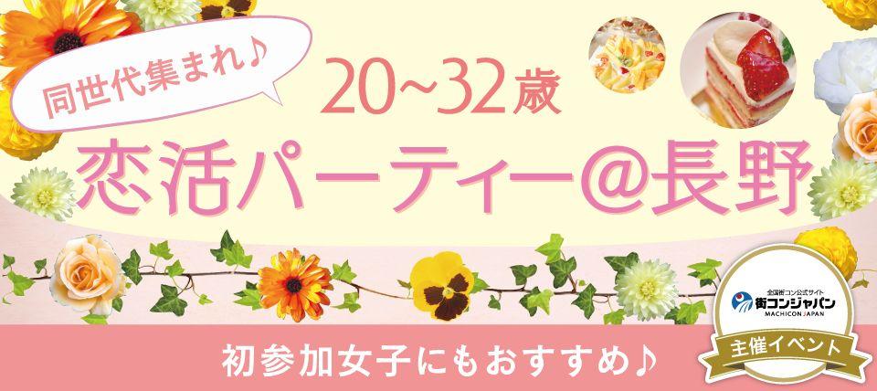 【長野県その他の恋活パーティー】街コンジャパン主催 2015年11月8日