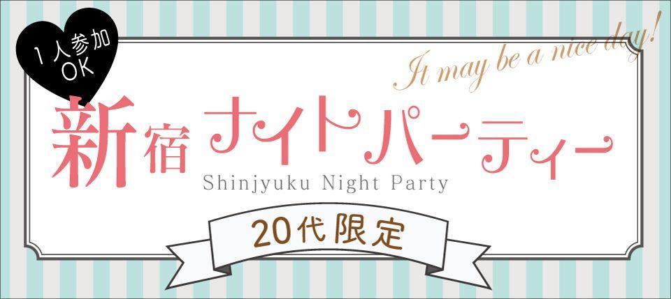 【新宿の恋活パーティー】街コンジャパン主催 2015年10月11日