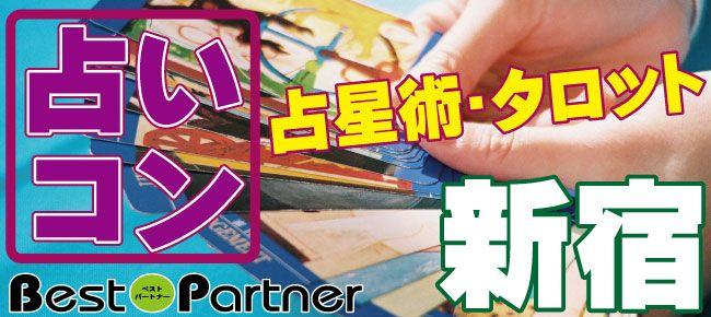 【新宿のプチ街コン】ベストパートナー主催 2015年9月26日