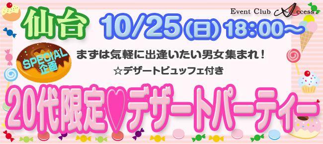 【仙台の恋活パーティー】株式会社アクセス・ネットワーク主催 2015年10月25日