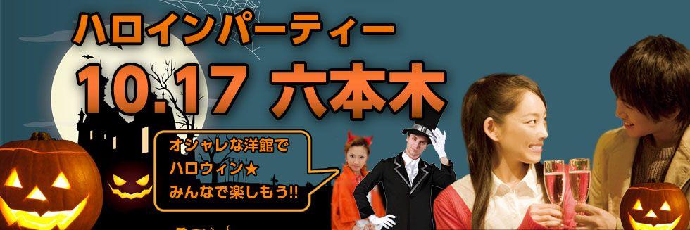 【六本木の恋活パーティー】Surely株式会社主催 2015年10月17日